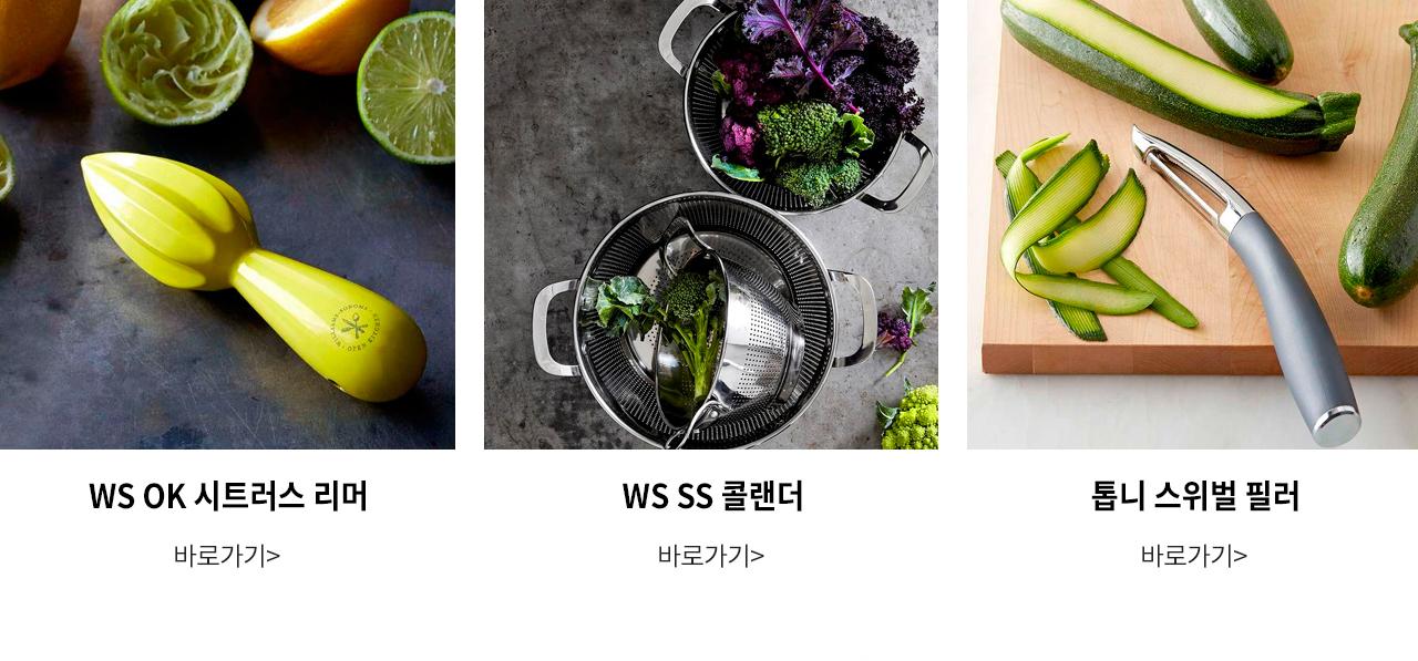WS 과일야채도구